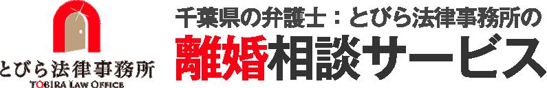 千葉県の弁護士:とびら法律事務所の離婚相談サービス