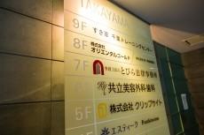 とびら法律事務所-122