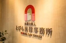 とびら法律事務所-5