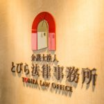 弁護士法人とびら法律事務所